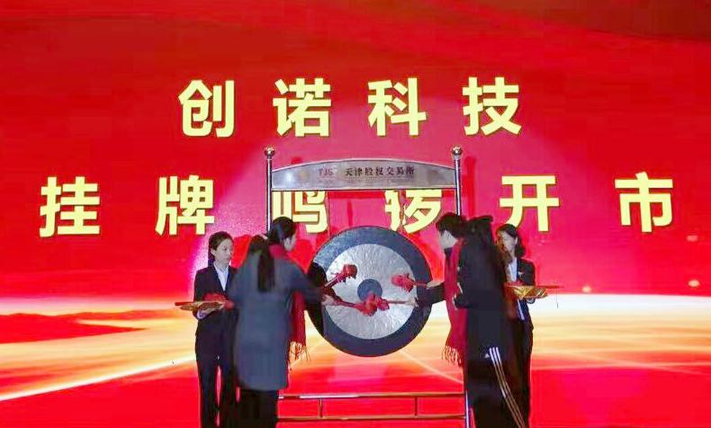 京滨工业园2017年首家企业上市 谱写医疗器械领域新篇章